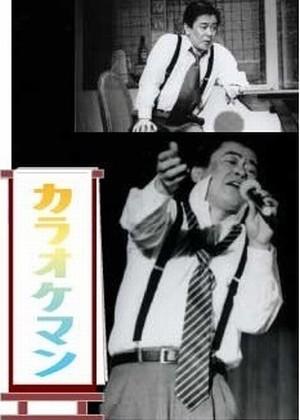 カラオケマン.jpg