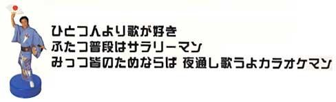カラオケマン_文字.jpg