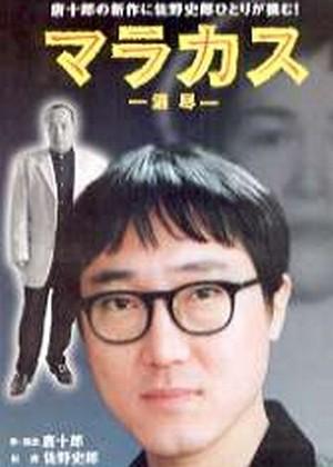 佐野史郎の画像 p1_10