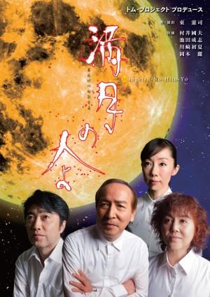 満月の人よ(初演)_チラシ.jpg