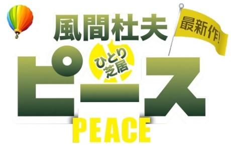 rogo_peace.jpg