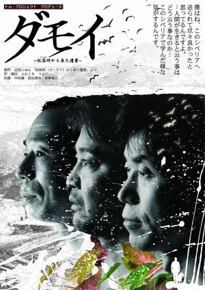 ダモイ(新納)_チラシ.jpg