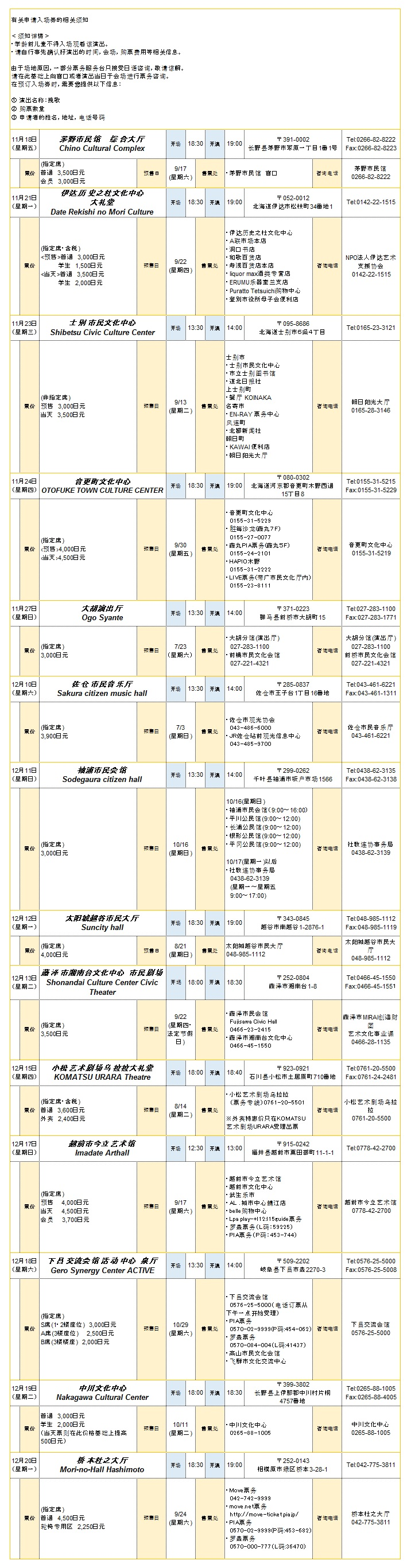 チケット情報_zh.jpg