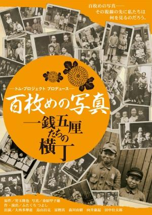 百枚め(再演)_チラシ.jpg