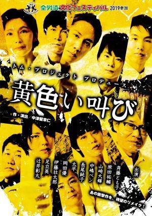 黄色い叫びチラシ.jpg