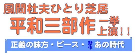 heiwa_rogo.jpg
