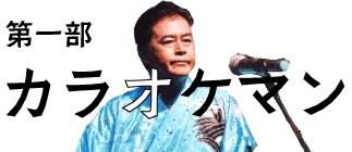 karaokeman.jpg
