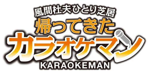 karaokeman_rogo.jpg