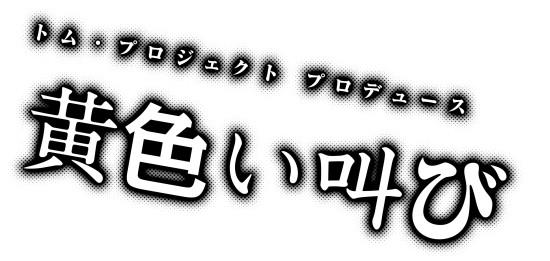 kiiro(tokyo)_rogo.jpg