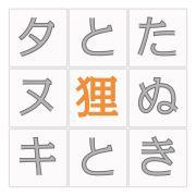 tanuki_rogo.jpg