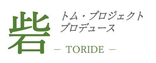 toride20.jpg