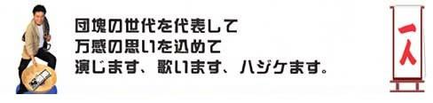 waku_hitori_01.jpg